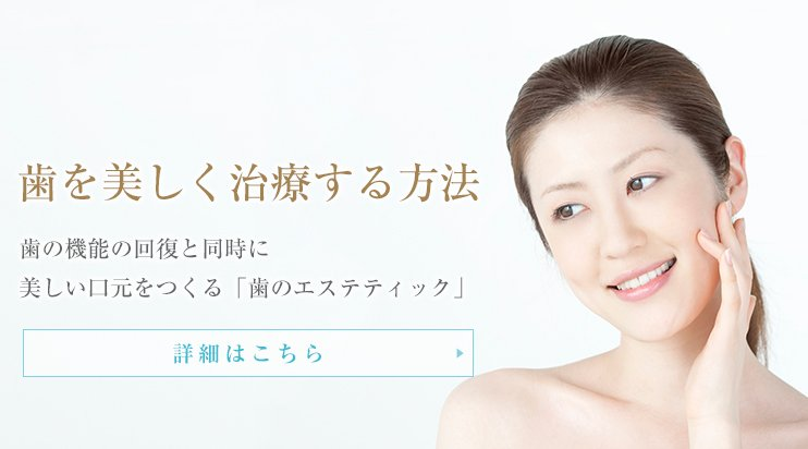 歯を美しく治療する方法