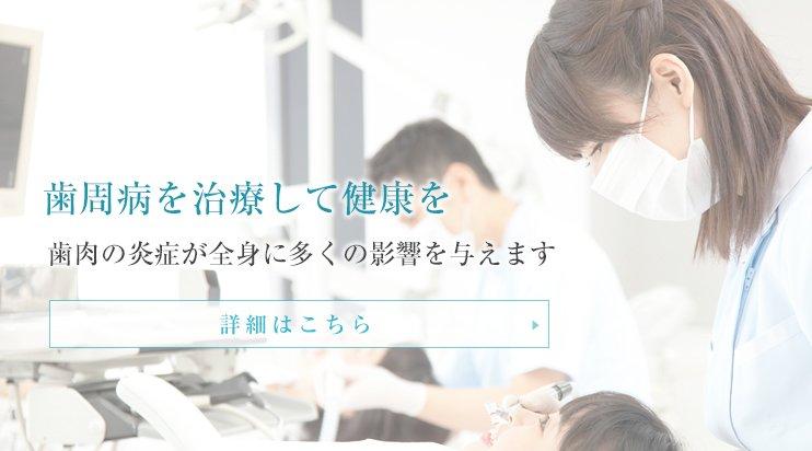歯周病を治療して健康を