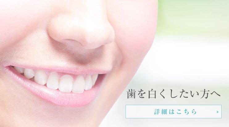 歯を白くしたい方へ