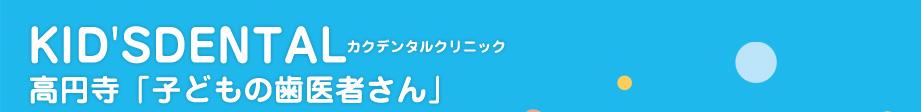 KID'SDENTAL高円寺「子どもの歯医者さん」
