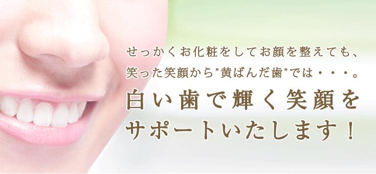 """せっかくお化粧をしてお顔を整えても、笑った笑顔から""""黄ばんだ歯""""では・・・。白い歯で輝く笑顔をカクデンタルクリニックではサポートいたします!"""